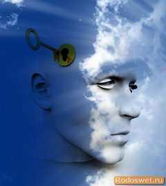 Сознание человека! Что под этим я, я подразумеваю?