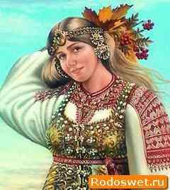 О хранительницах Рода славянского