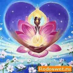 Любовь энергия