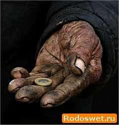 Сознание нищего дает реальную нищету в жизни.